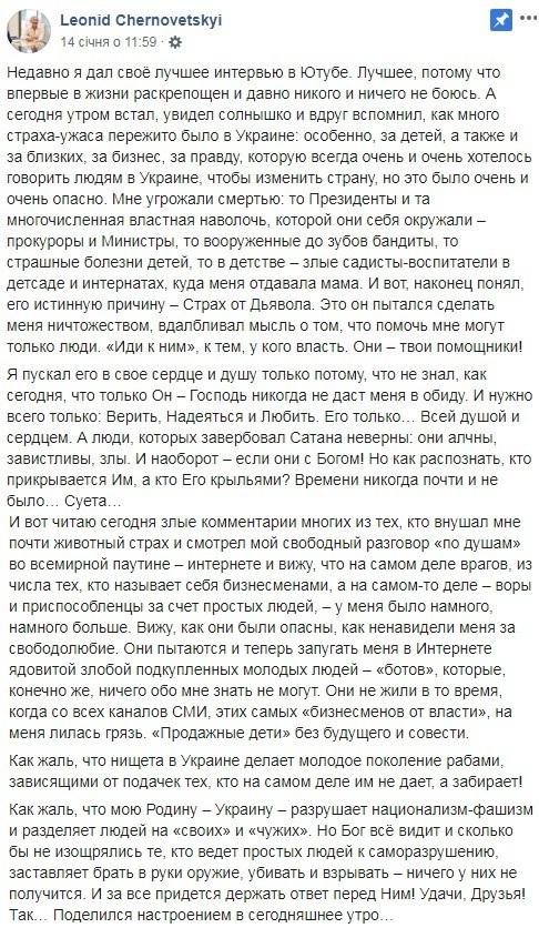 Черновецкий заявил о причине, по которой покинул Украину