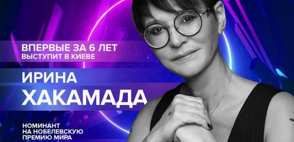 Хакамада отменила приезд в Украину