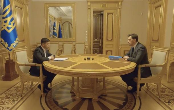 Зеленский вызвал Гончарука на ковер и дал поручения
