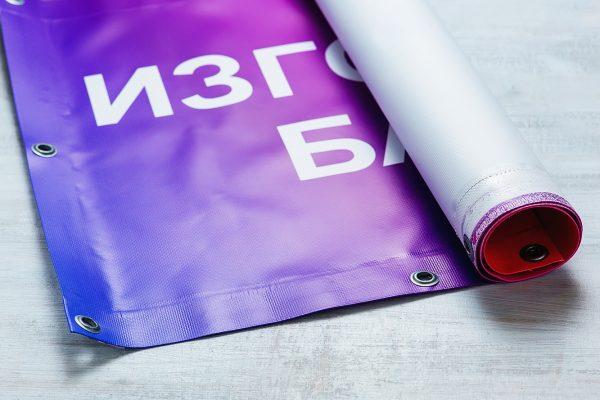 Где заказать изготовление рекламного баннера в Киеве