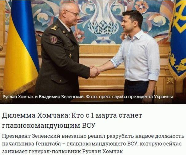 Зеленский срочно проведет новые назначения в командовании ВСУ