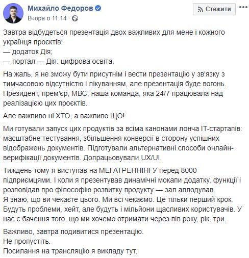 Министр Федоров в тяжелом состоянии попал в больницу