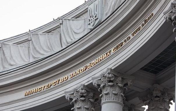 МИД Украины отверг предложенный в Мюнхене «мирный план»