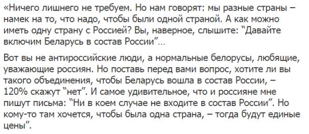 Лукашенко объяснил, почему против присоединения к России