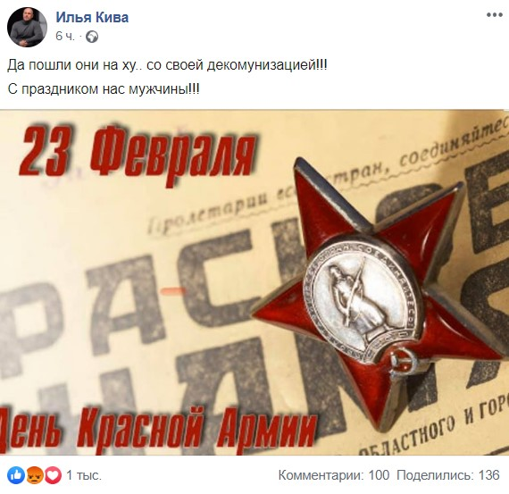 Кива с ошибками и матами поздравил украинцев с 23 февраля