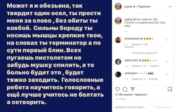 Усик назвал ослом ветерана Остальцева