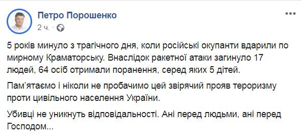 Порошенко заявил, что не простит звериное проявление терроризма