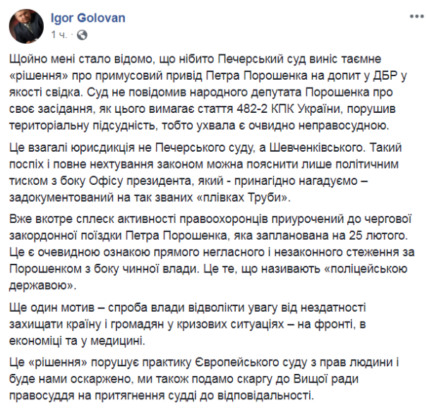Порошенко призвал Зеленского не становиться Януковичем