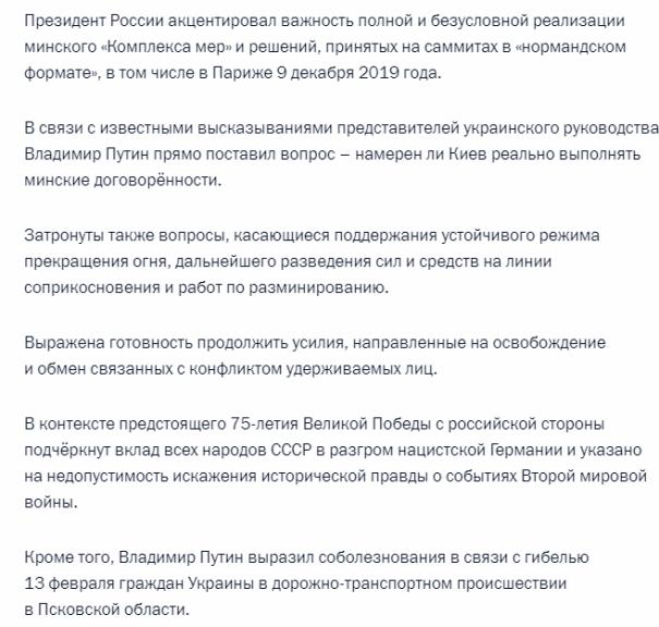 В Кремле раскрыли детали разговора Путина с Зеленским