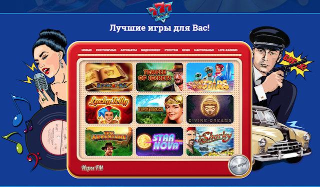 Круглые сутки азартное настроение в казино онлайн 777 Original