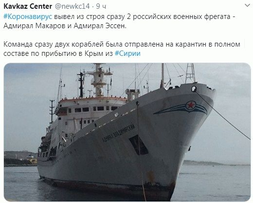 Россия отправила на карантин экипажи двух военных кораблей