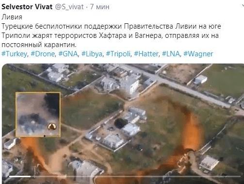 В Ливии уничтожена группа российских боевиков Вагнера: видео удара