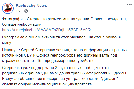 Стерненко ждет ареста в ближайшие дни