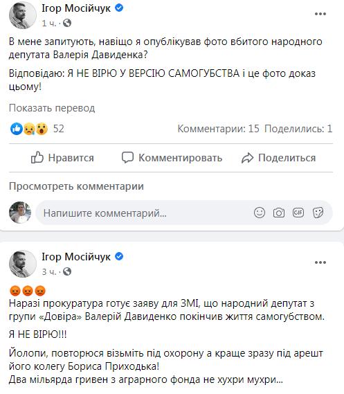 Смерть нардепа Давыденко: появились версии убийства