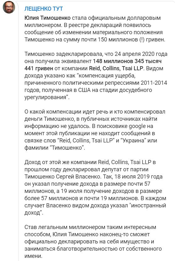 Тимошенко получила от неизвестных компенсацию в 148 миллионов