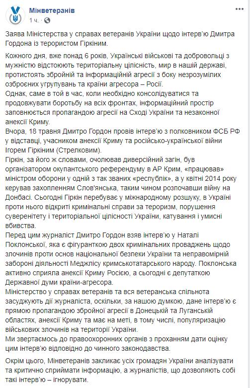 СБУ отреагировала на интервью Гордона с Гиркиным