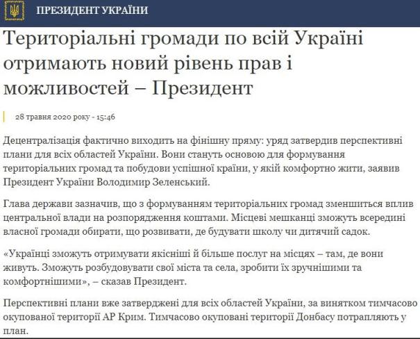 Зеленский предложил территориальную реформу в ОРДЛО