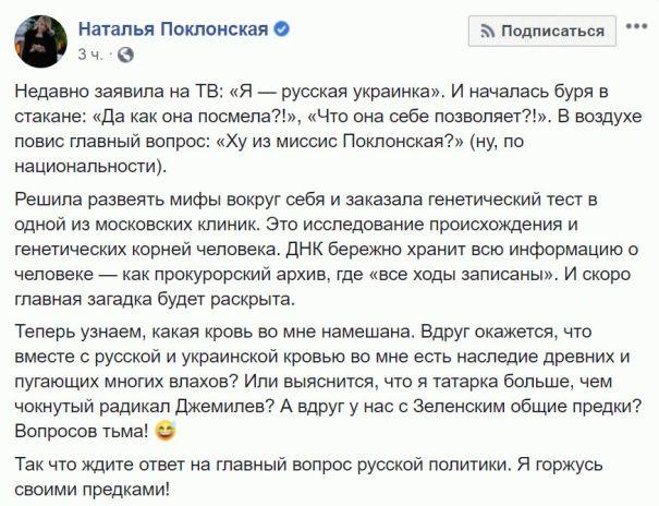 У Зеленского ответили на скандальное интервью Поклонской