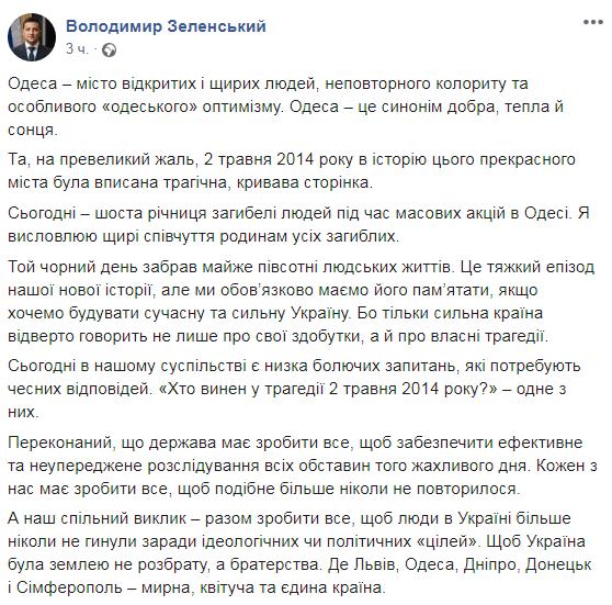 Зеленский высказался о трагедии 2 мая в Одессе