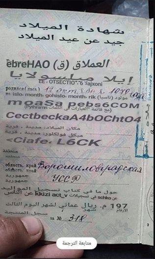 В Ливии захватили труп боевика ЧВК Вагнера с документами