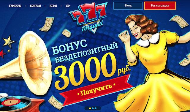 Мечты о выигрышах сбываются в казино онлайн 777 Original
