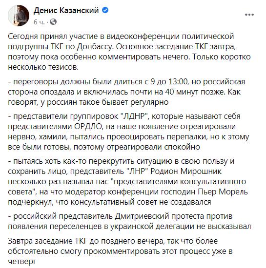 Казанский рассказал о реакции России на его участие в ТКГ