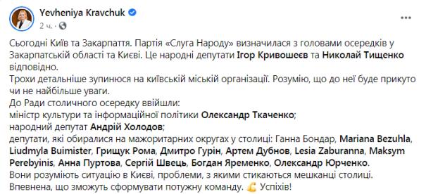 Тищенко возглавил партию «Слуга народа» в Киеве