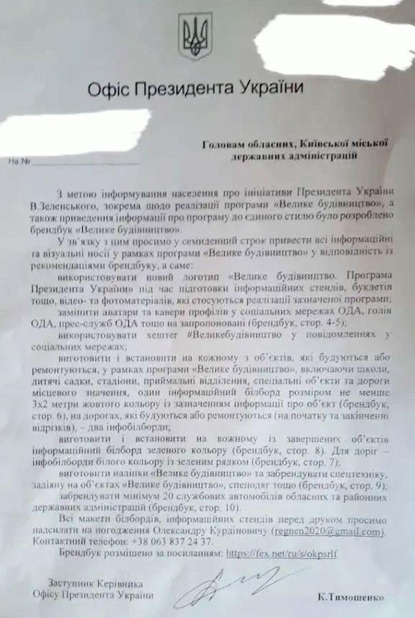 Офис президента обязал ОГА рекламировать «Большую стройку»