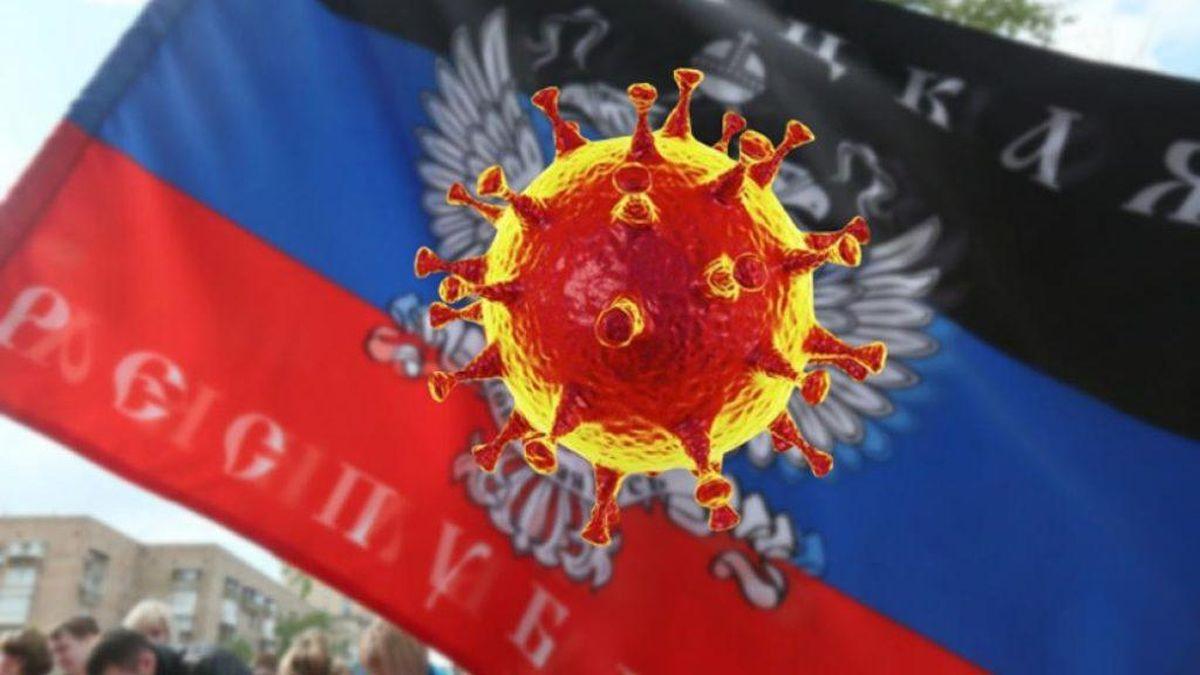 В ОРДЛО коронавирусом заболели 1615 человек