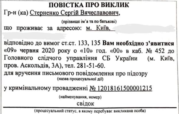 Стерненко вызвали в СБУ для вручения подозрения