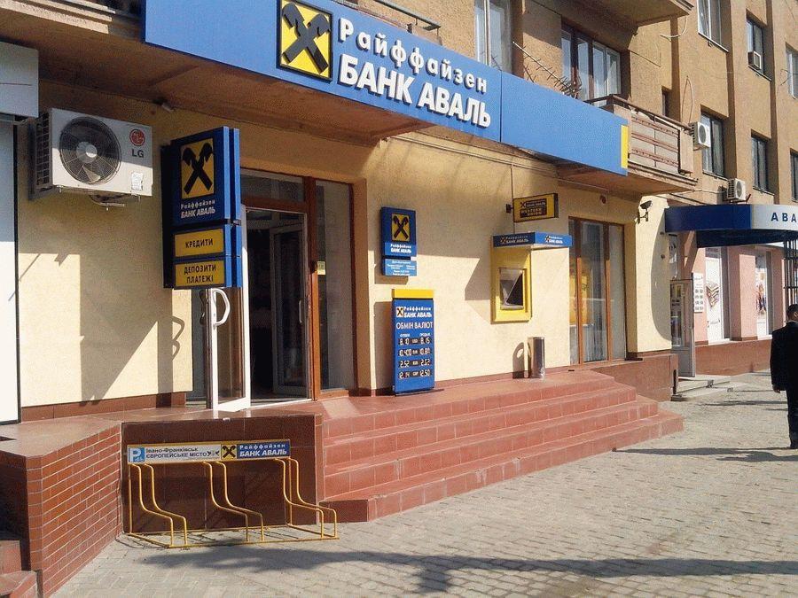Один из крупнейших украинских банков сменил название