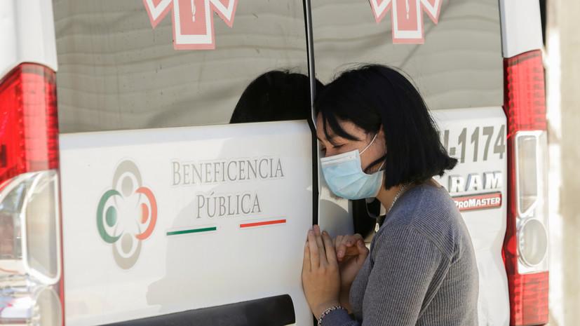 Мексика вышла на четвертое место в мире по количеству смертей от коронавируса