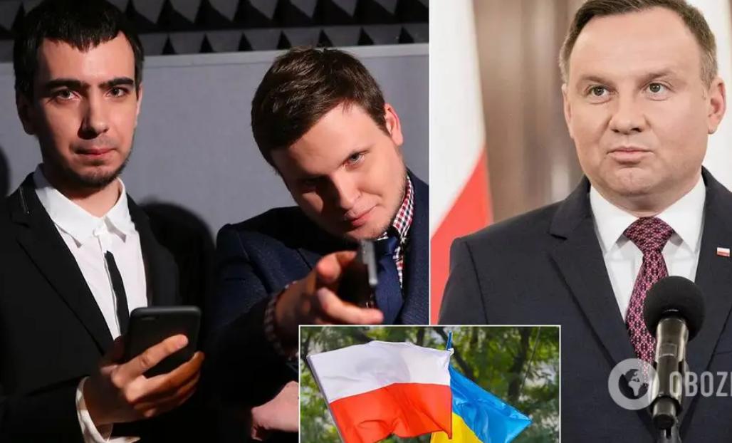 Российские пранкеры предложили Дуде отобрать у Украины Львов