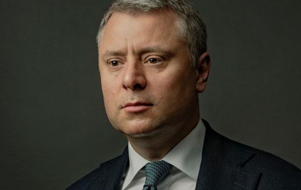 Витренко ушел из компании «Нафтогаз»