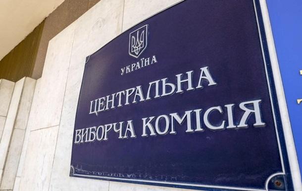 ЦИК отменила местные выборы на Донбассе