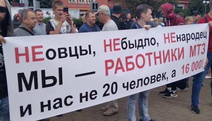 В Минске сотрудники МТЗ идут в центр города: видео