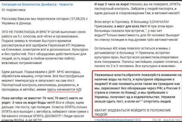 Террористы «ДНР» ввели новые ограничения на въезд в ОРДО