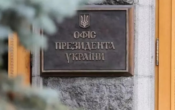 Офис президента отреагировал на скандал со взяткой депутату