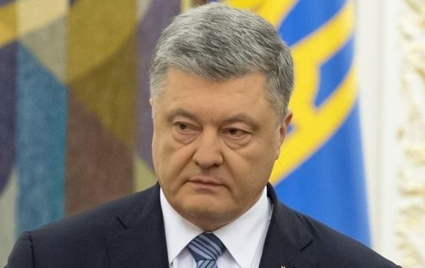 Порошенко отметил, что Зеленский стал самым дорогим президентом