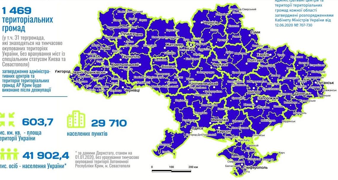 Создан атлас нового административного деления Украины
