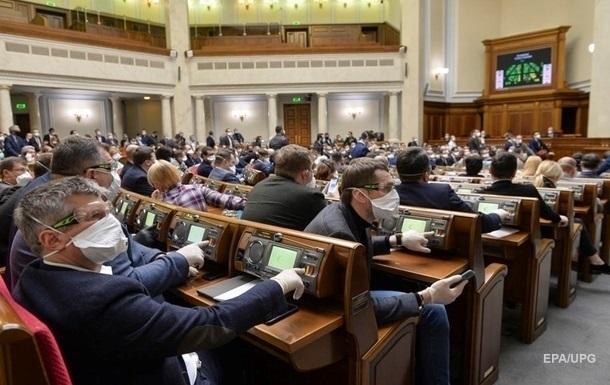 Рада не может собрать голоса за бюджет-2021