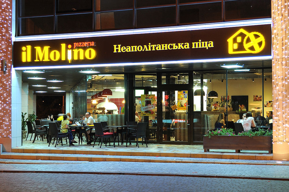 Вкуснейшая итальянская пицца от Il Molino