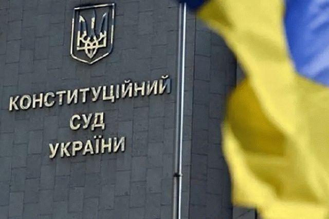 Конституционный суд рассмотрел представление по закону о языке