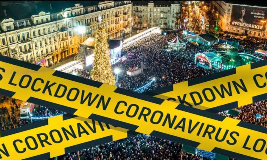 В Украине власти определились с датой введения полного локдауна