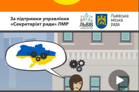 Мэрия Львова опубликовала карты Украины без Крыма
