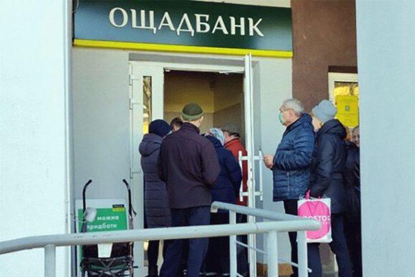 Пенсионерам со статусом ВПЛ разблокировали карты Ощадбанка на ограниченный срок