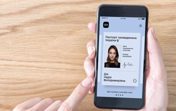 В Украине Минцифры внедряет новые электронные документы