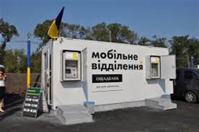 Украина открыла для жителей ОРДО отделение банка