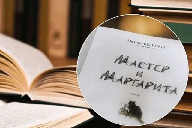 В Госкомтелерадио опровергли введение запрета на роман «Мастер и Маргарита»