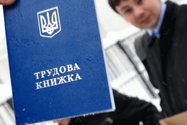 Рада приняла закон об электронной трудовой книжке
